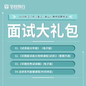 【1元抢购】2019年江门市(蓬江、新会)教师面试大礼包