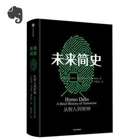 书籍推荐 | 《未来简史》