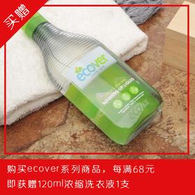 环保洗碗液:不伤手没有化学添加,对地球好一点!