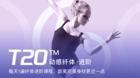 T20™ 动感纤体・进阶