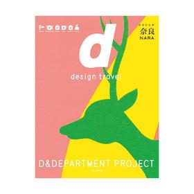 d设计之旅:奈良 | 长冈贤明