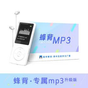 蜂背专属实物MP3【五一大赏】