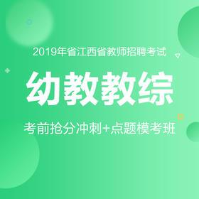 2019年江西省教师招聘考试 幼教教综 抢分冲刺+点题模考班 (直播录播课)