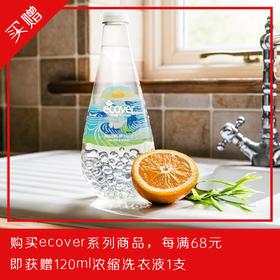 海洋瓶洗碗液:瓶身50%来源于海洋垃圾的洗碗液。