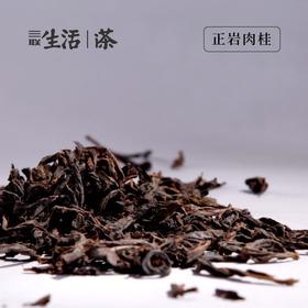 正岩肉桂 | 刘峥亲制 • 来自桃花涧的特级手工肉桂(年份2017)顺丰发货