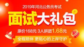 2019河北公务员考试面试大礼包