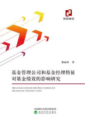 基金管理公司和基金经理特征对基金绩效的影响研究