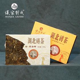 汉家刘氏 黑茶 茶叶 2016将黑金砖 三年陈放 金花黑茯砖茶 400g
