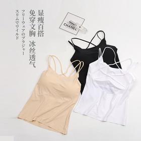 【免穿文胸 冰丝凉爽】冰丝美背吊带内衣 自带3D按摩罩杯 时尚百搭显瘦 舒适零束缚