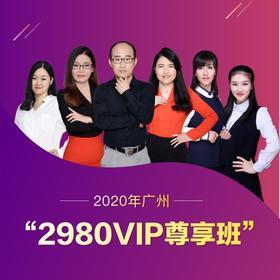2020广东广州市公务员VIP尊享班¡¾6月25日左右发货¡¿