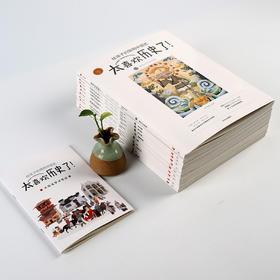 《太喜欢历史了!给孩子的简明中国史》(全10册)