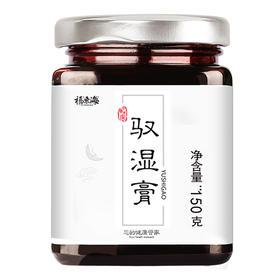 福东海驭湿膏 买2送1 红豆薏米茯苓蜂蜜驭湿膏 150g包邮