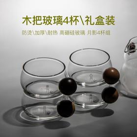 功夫茶杯玻璃木把手把小杯子茶盏套装4只装纯手工单杯品茗杯茶具