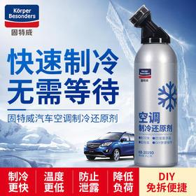 固特威冰点还原制冷剂汽车冷媒雪种氟利昂夏天空调降温环保神器