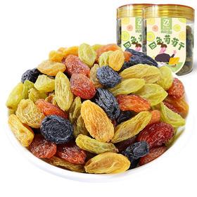 【真心四色葡萄干160g*3罐】办公室休闲零食果干新疆葡萄干小吃