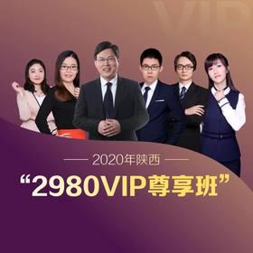 2020陜西省VIP尊享班(1300+超長課時,45冊圖書禮包,超強師資,超全課程,VIP服務)