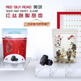红丝路 酸甜枣 实惠美味  450g装