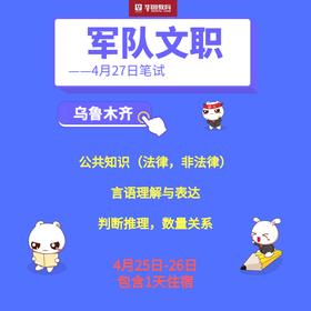 2019军队文职考前集训营(限招100人)