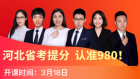 ¡¾末期¡¿2019河北省考系?#31243;á·职?5期