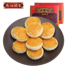 广州酒家 橘皮豆沙味老婆饼2盒装 下午茶休闲零食传统糕点送礼手信