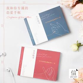 文创/信的恋人 情侣告白情书系列便携式手账笔记本