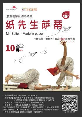 西溪亲子季|波兰创意互动形体剧《纸先生萨蒂》