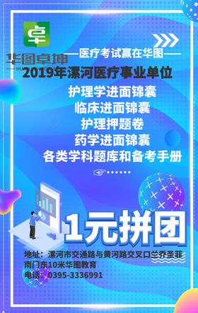 2019漯河医疗事业单位 招聘笔试1元大礼包