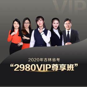 2020吉林省VIP尊享班(1300+超长课时,46册图书礼包,超强师资,超全课程,VIP服务)