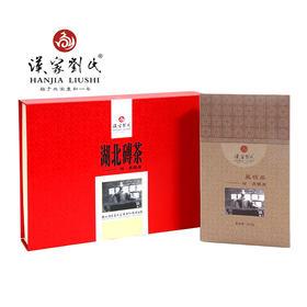 汉家刘氏 黑茶 茶叶 相黑银眉 四年陈放 金花黑茶 茯砖茶 礼品礼盒装 850g