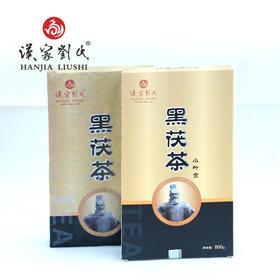 汉家刘氏 黑茶 茶叶 2017小叶贡 小叶种金花黑茯砖茶 800g
