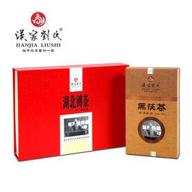 汉家刘氏 正宗黑茶 相黑银眉 2016金花黑茶 茯砖茶 礼盒装 800g