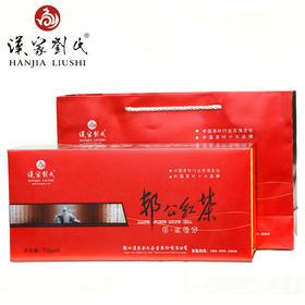 汉家刘氏 茶叶 将红钻芽 中小叶种工夫红茶 烟条型礼品礼盒装 200g 包邮