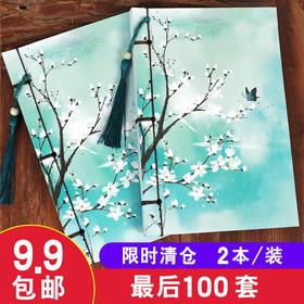 古风本子笔记本文具组合2本装 中国风复古礼品日记本 线装本记事本