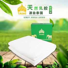 【国内贸易】泰国TAIHI天然乳胶被子230cm宽