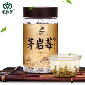 茅岩莓茶张家界莓茶藤茶土家甘露嫩叶嫩芽养生茶20g