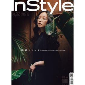 InStyle 优家画报541期  倪妮