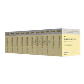 《剑桥世界近代史》12卷(第4卷未出) 中国社会科学出版社