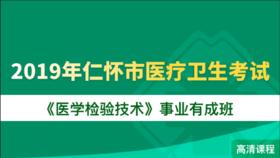 2019年仁怀市医疗卫生考试《医学检验技术》事业有成班