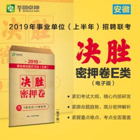 2019年安徽省事业单位联考招聘E类 考前密押卷 电子版