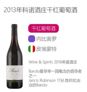 2013年科诺酒庄干红葡萄酒 Cogno Cascina Nuova Barolo DOCG 2013