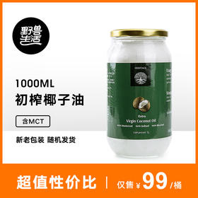 野兽生活赫丽特奇斯里兰卡进口初榨椰子油1000ml防弹咖啡生酮饮食