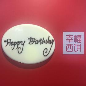 【仅和生日蛋糕/下午茶一起配送】生日巧克力牌 (昆明/安宁)