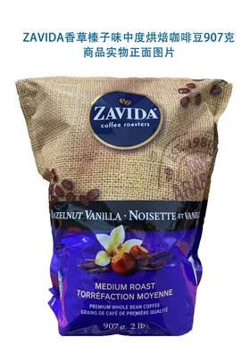 ZAVIDA中度烘焙香草奶油榛子口味咖啡豆 907g