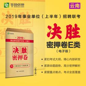 【电子版】2019云南省事业单位医疗类(E类)