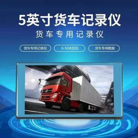 .货车5寸触屏行车记录仪 通用前后双镜头1080P高清录像
