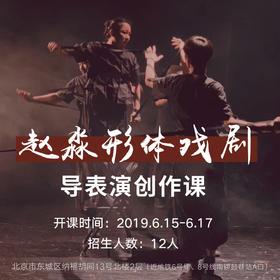 赵淼形体戏剧-导表演创作课