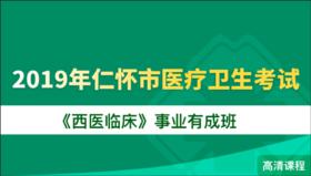 2019年仁怀市医疗卫生考试《西医临床》事业有成班
