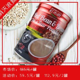 红豆红薏仁粉:多谷物配方,浓郁丰富口感。