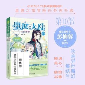 意林小小姐 星愿大陆10月影迷梦 彭柳蓉 淑女文学 少女冒险小说 正能量 励志 温暖 虐心 唯美魔幻之旅
