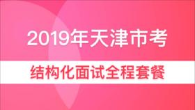 2019年天津市考结构化面试全程套餐